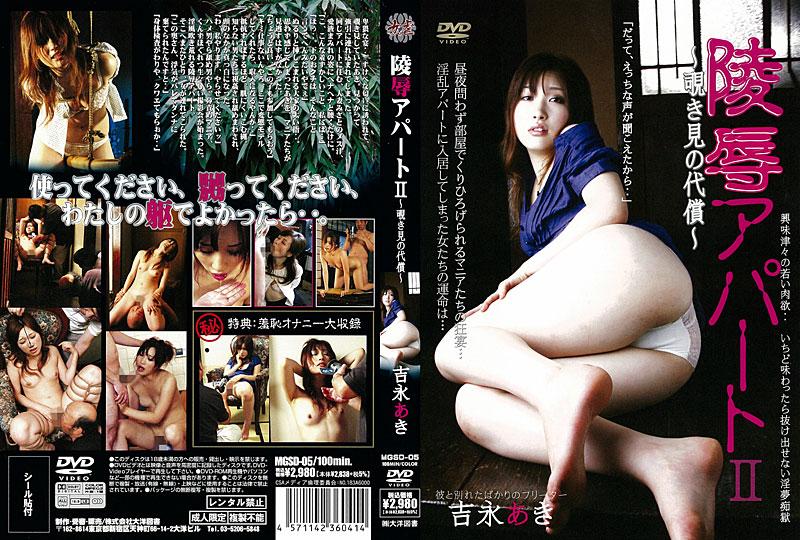 [MGSD-05] 吉永あき 陵辱アパート 2 覗き見の代償 Abuse 大洋図書 女虐