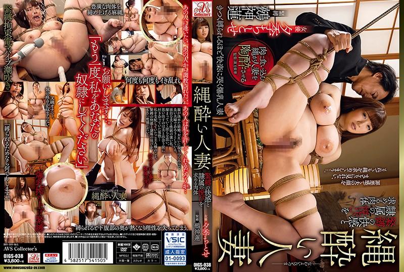 [OIGS-038] 夕季ちとせ 縄酔い人妻 緊縛の快感と隷属の悦びを求める肉体 Restraints AVS collector's