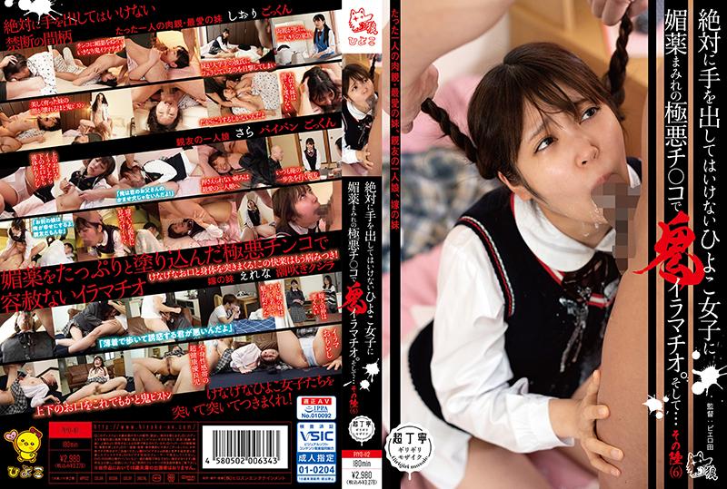 [PIYO-112] Takeda Elena 絶対に手を出してはいけないひよこ女子に媚薬まみれの極悪チ○コで鬼イラマチオ。そして… その陸(6) ひよこ Deep Throating