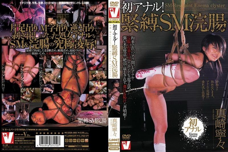 [VIZD-001] 真崎寧々 初アナル!緊縛SM浣腸 Restraints