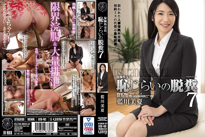 [ATID-461] 藍川美夏 保険外交員 恥じらいの脱糞 7 アタッカーズ Coprophagy