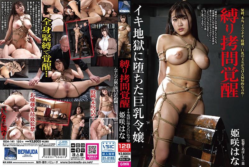 [BDA-141] 姫咲はな 縛り拷問覚醒 イキ地獄に堕ちた巨乳令嬢 バミューダ/妄想族