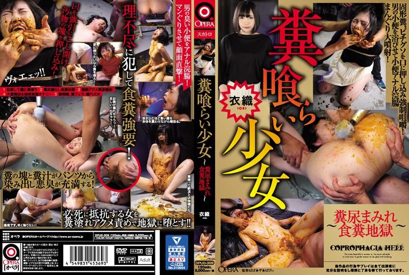 [OPUD-309] 糞喰らい少女 ~糞尿まみれ食糞地獄~ Opera Scatology