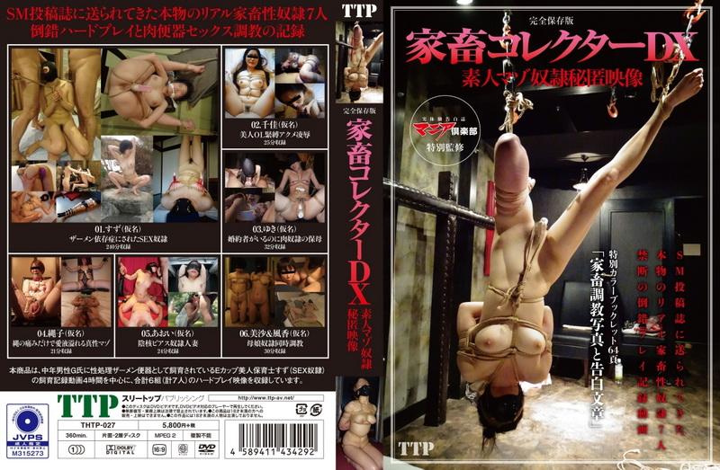 [THTP-027] 家畜コレクターDX 素人マゾ奴隷秘匿映像 スリートップパブリッシング