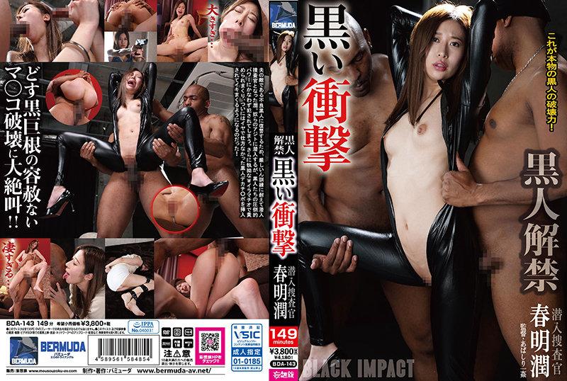 [BDA-143] 春明潤 黒人解禁 黒い衝撃 Huge Cock バミューダ/妄想族