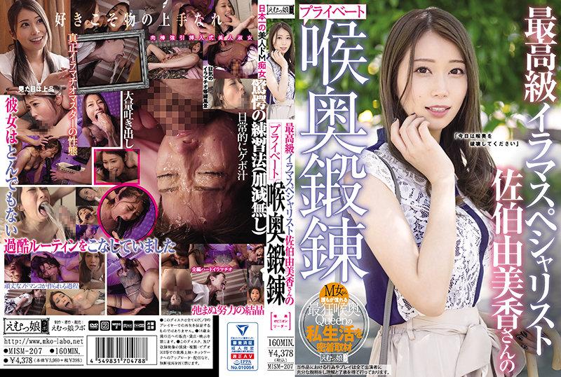 [MISM-207] 佐伯由美香 最高級イラマスペシャリストさんのプライベート喉奥鍛錬 Deep Throating