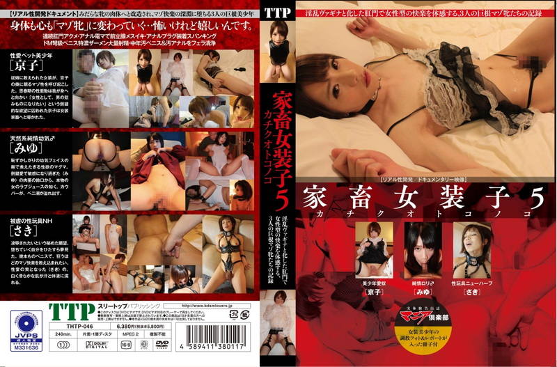 [THTP-046] 家畜女装子 カチクオトコノコ 5 Anal Humiliation Cross Dressing