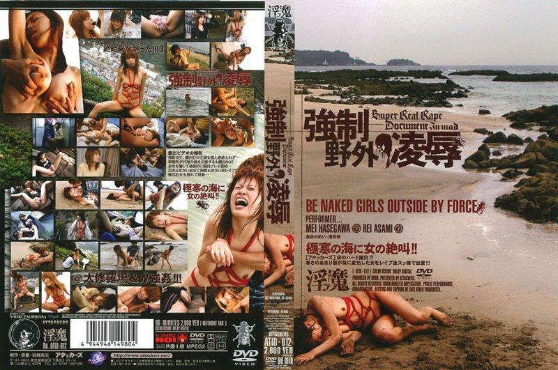 [ATID-012] 野々宮りん 強制野外凌辱 Rape 浅見怜 アタッカーズ