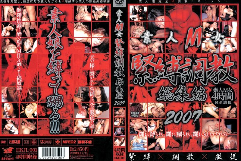 [HKJL-001] 素人M女 緊縛調教総集編 2007 Amateur 北都