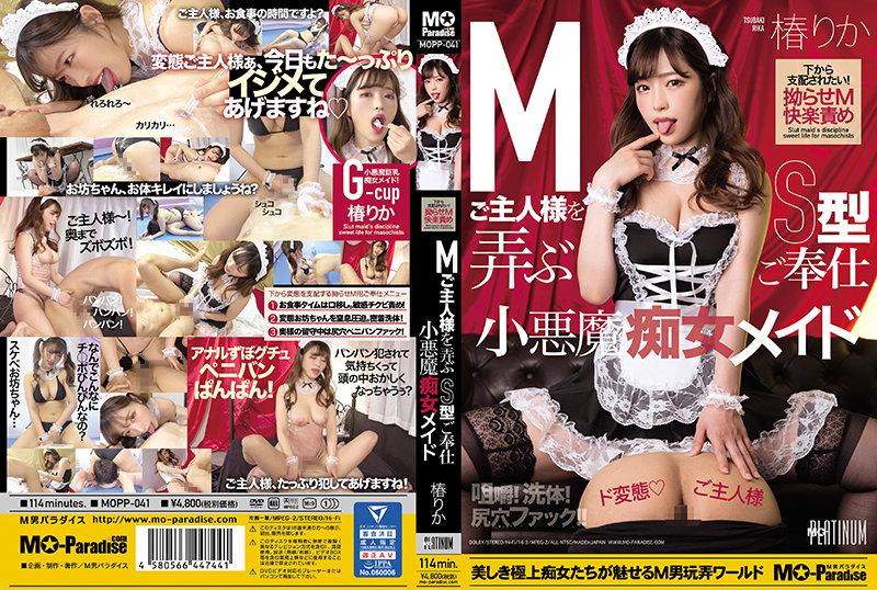 [MOPP-041] 椿りか Mご主人様を弄ぶS型ご奉仕小悪魔痴女メイド Submissive Men M男パラダイス