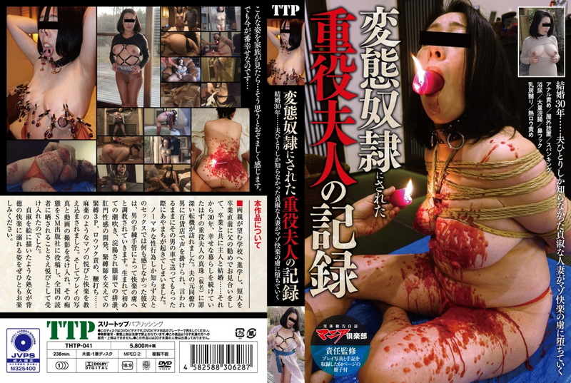 [THTP-041] 変態奴隷にされた重役夫人の記録 Kashiwagi Maiko Enema Piss Drinking