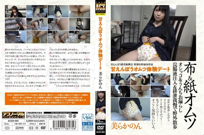 [ACZD-003] 甘えんぼうオムツ体験デート Urination 美らかのん 三和出版