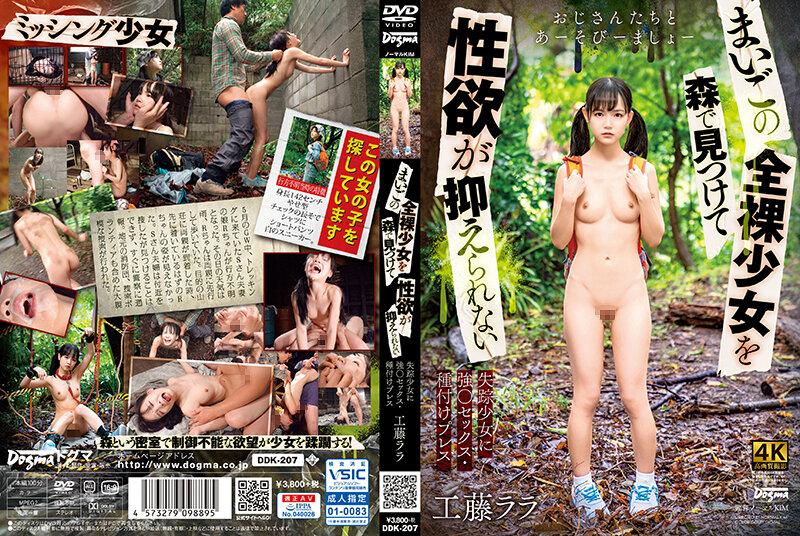 [DDK-207] 工藤ララ まいごの全裸少女を森で見つけて性欲が抑えられない 失踪少女に強○セックス・種付けプレス Outdoors