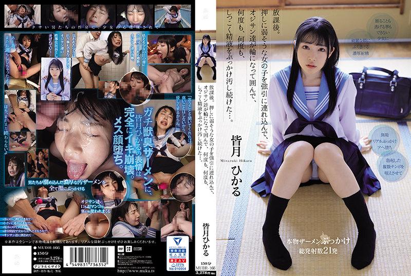 [MUDR-166] 皆月ひかる 放課後。押しに弱そうな女の子を強引に連れ込んで、オジサン達が輪になって囲んで、何度も、何度も、しつこく精液をぶっかけ汚し続けた Urination 無垢