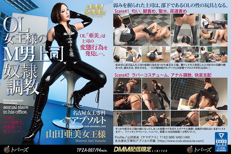 [TPZA-007] 山田亜美 OL女王様のM男上司奴隷調教 高畫質